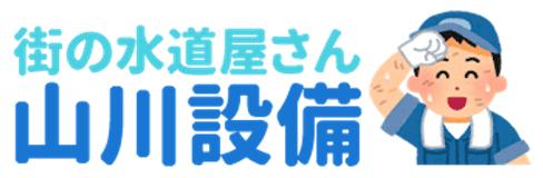 つまり・水漏れ修理 大阪・兵庫・京都・奈良・和歌山・滋賀 水のトラブルおまかせください 山川設備